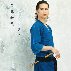 kazuya_sato_fueutai